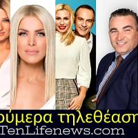 Νούμερα τηλεθέασης για τα πρωινά 10-1 (21-6-2019)