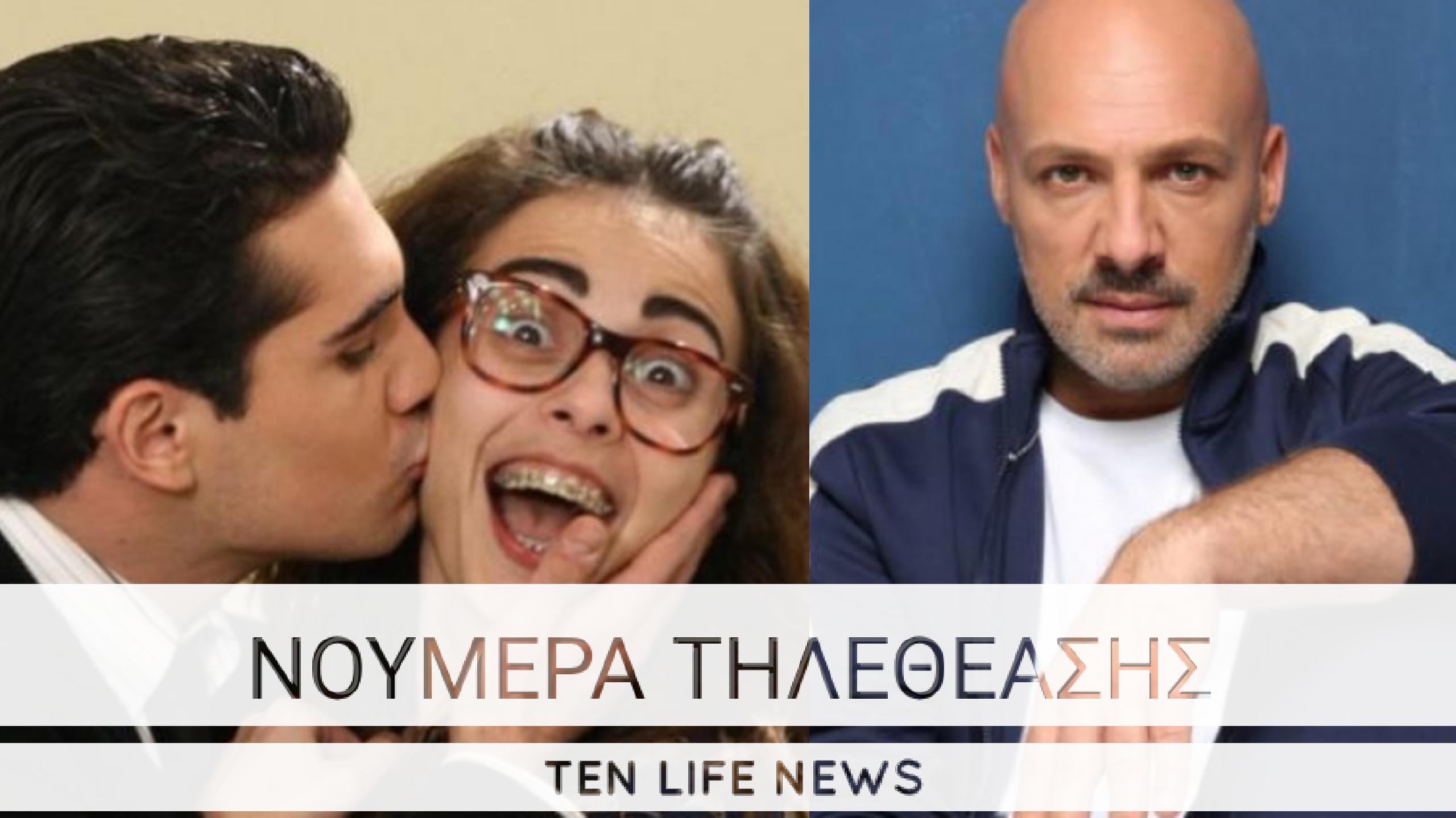 AGB: Επαθε σόκ με τα σημερινά νούμερα ο Νίκος Μουτσινάς τον έφαγε η Μαρία…
