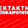 Σεισμός στη Σκιάθο - Αισθητός και στην Αττική