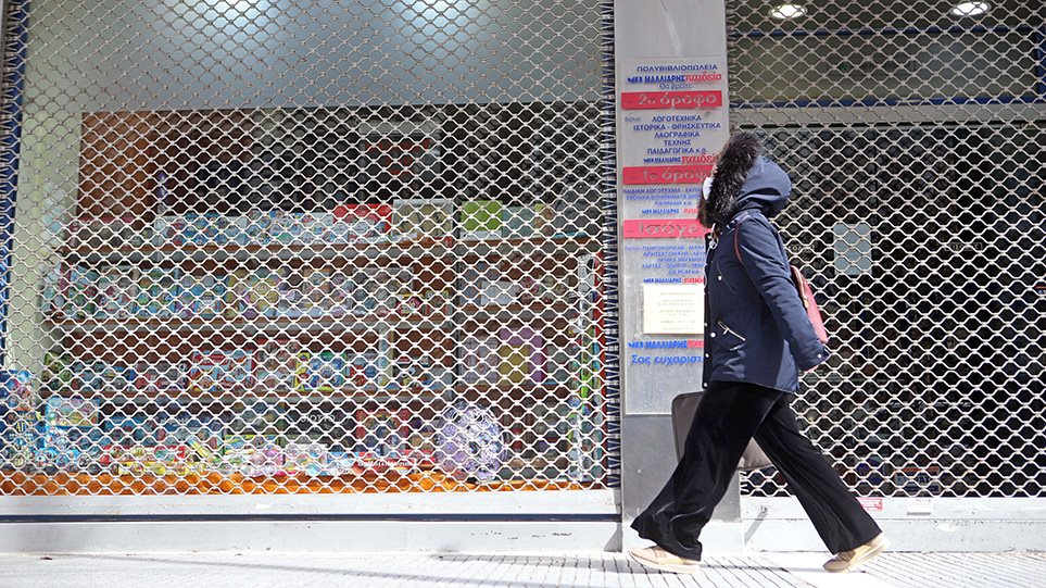 Κλειστά θα παραμείνουν τα καταστήματα της χώρας μας την προσεχή Κυριακή 1η Νοεμβρίου.