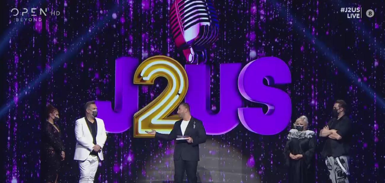 «J2US»: Ποιο είναι το ζευγάρι που αποχώρησε από το 4o Live